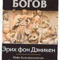 Эрих фон дэникен - Одиссея богов